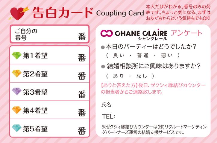告白カード