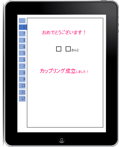 tabletイメージ-結果