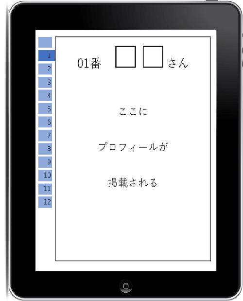 tabletイメージ-min