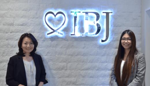 IBJメンバーズ|活動1年以内、高い成婚率の理由を取材してきました