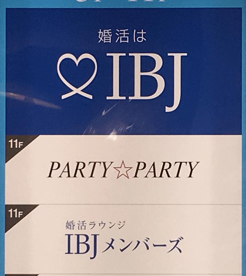 新宿IBJ-ビル-フロア案内