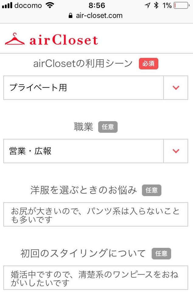 エアークローゼット-スタイリング情報登録-4