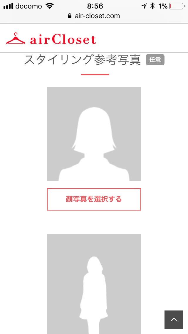 エアークローゼット-スタイリング情報登録-5