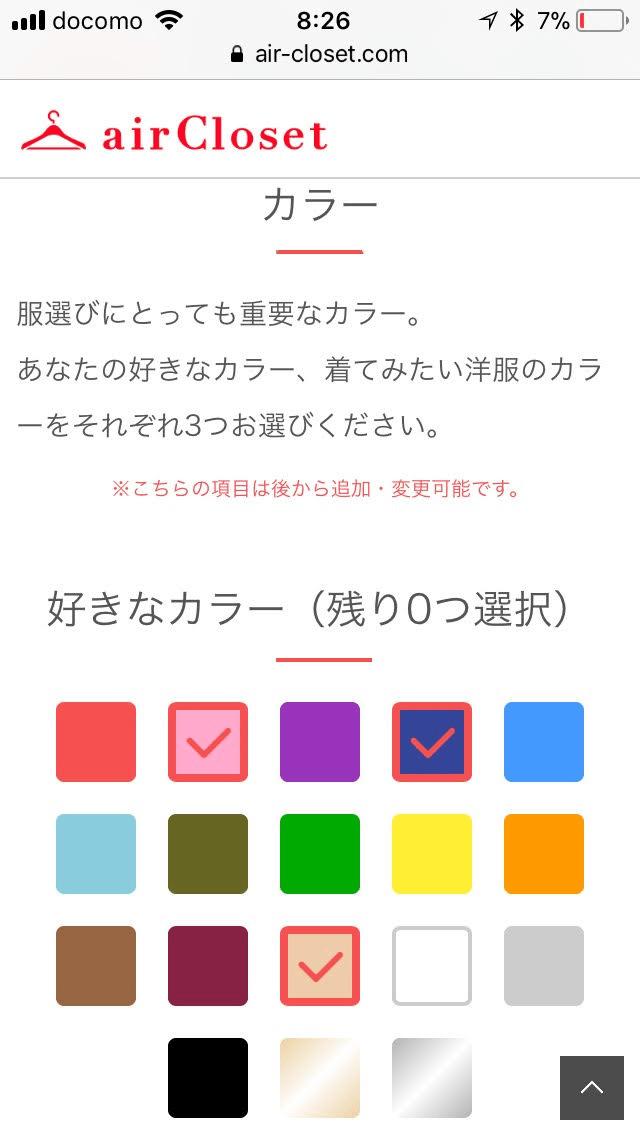 エアークローゼット-好きなカラー