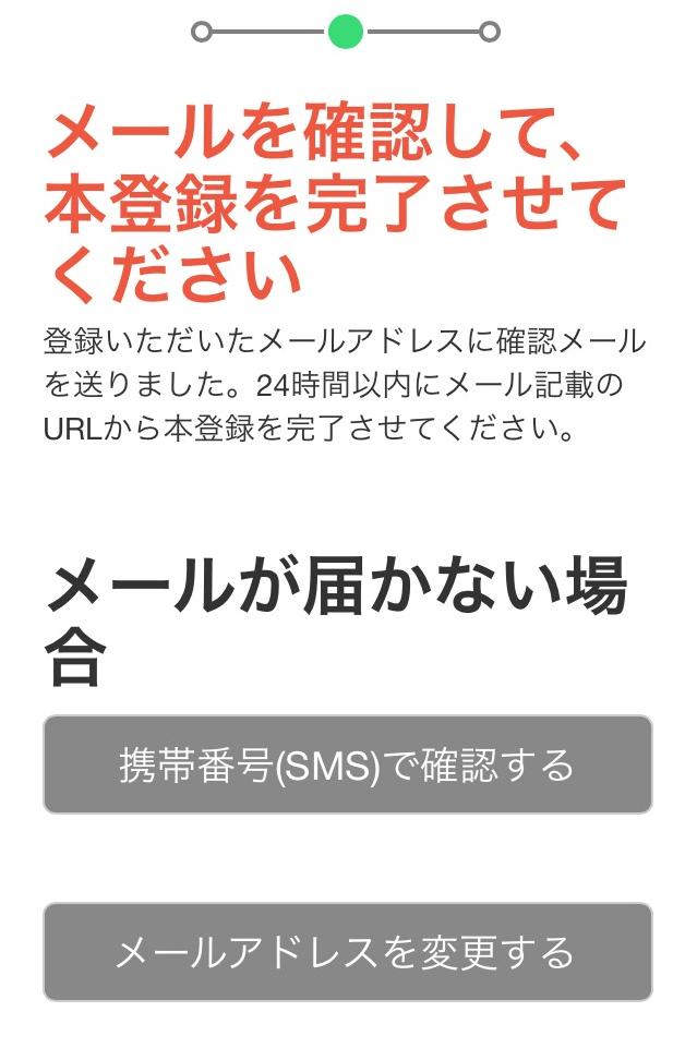 街コンジャパン-メール確認依頼