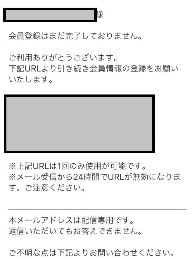 街コンジャパン-メール