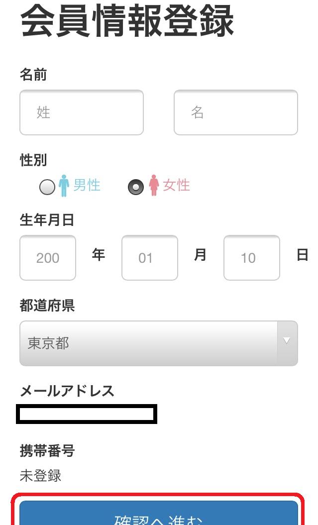 街コンジャパン-会員情報登録
