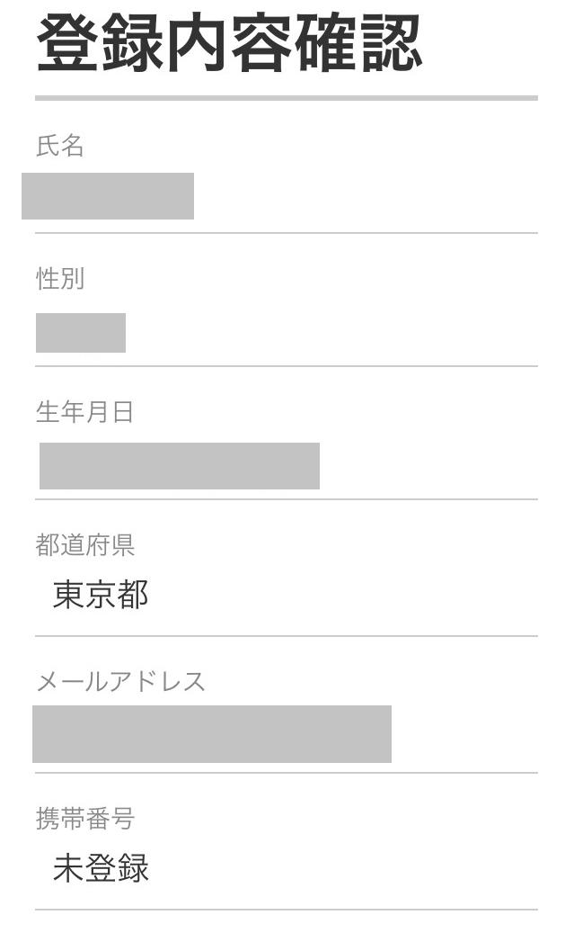 街コンジャパン-会員情報確認1