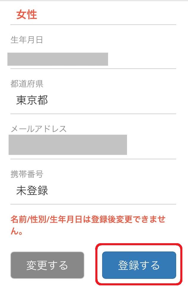 街コンジャパン-会員情報確認2