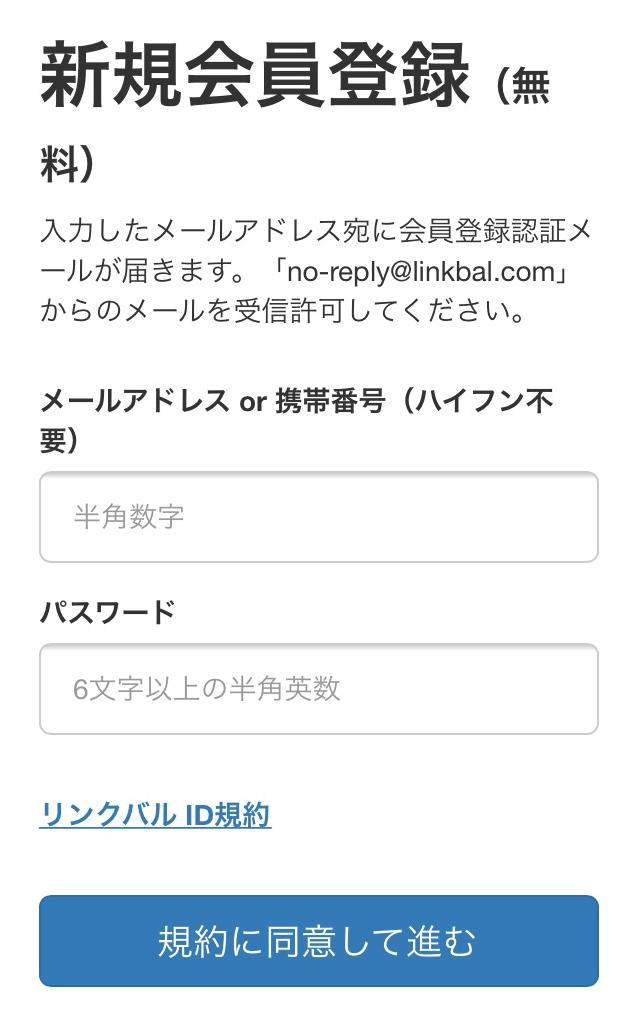 街コンジャパン-会員登録-top