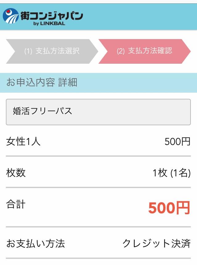 街コンジャパン-婚活フリーパス-支払方法確認1