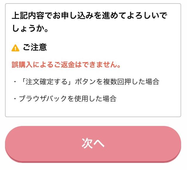 街コンジャパン-婚活フリーパス-支払方法確認2