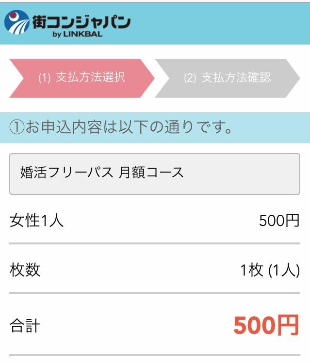 街コンジャパン-支払方法選択1