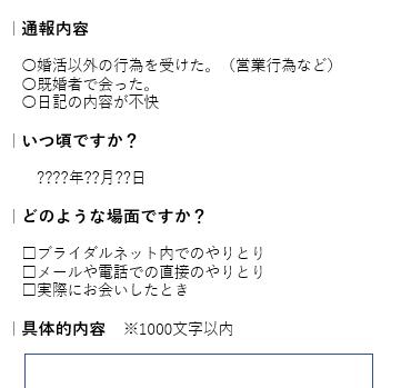 ブライダルネット-通報イメージ