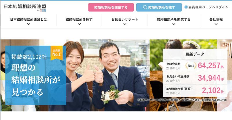 日本結婚相談所連盟_top画