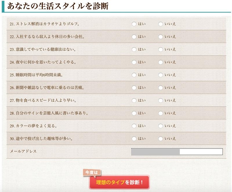 サンマリエ-無料-婚活_結婚診断_生活スタイル3