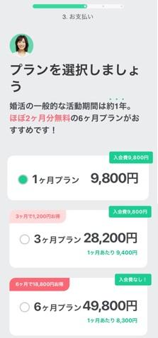 ペアーズエンゲージ-入会手続き-プラン選択