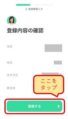 ペアーズエンゲージ-入会手続き-登録内容確認