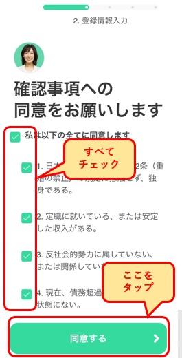 ペアーズエンゲージ-入会手続き-許諾合意
