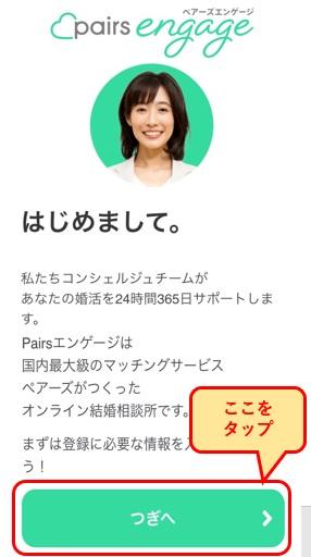 ペアーズエンゲージ-入会手続き-top
