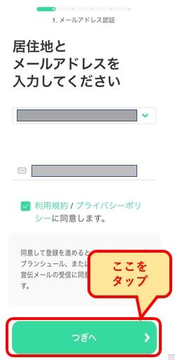 ペアーズエンゲージ-入会-居住地-メールアドレス