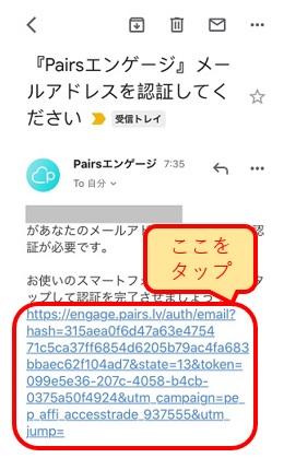 ペアーズエンゲージ-入会-着信メール