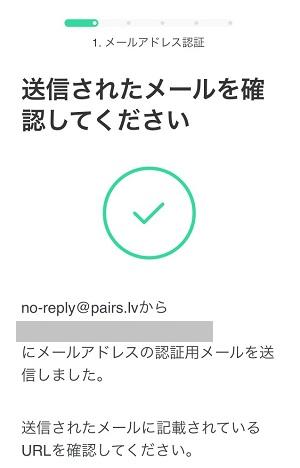 ペアーズエンゲージ-入会-送信メール案内