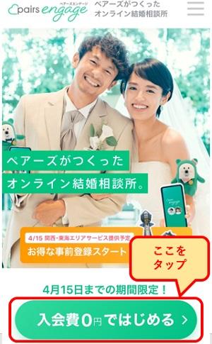 ペアーズエンゲージ-入会-top